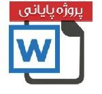 609929x150 - دانلود فایل ورد Word استنتاج شبکه های تنظیمات ژنی از روی داده های سری زمانی Microarray به وسیله شبکه های بیزین دینامیک